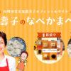トマトマーボー | 奥薗壽子のなべかまぺえじ